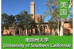 袁同学——美国南加州大学