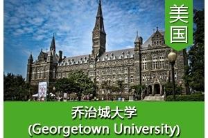 薛同学——美国乔治城大学