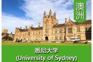阴同学——澳洲悉尼大学
