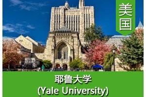匡同学——美国耶鲁大学