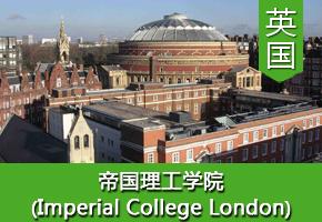 章同学——英国帝国理工学院
