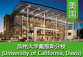 李同学——美国加州大学戴维斯分校