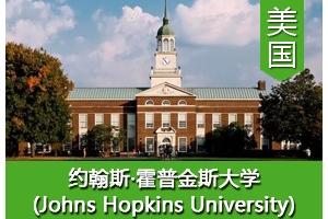 姚同学——美国约翰霍普金斯大学