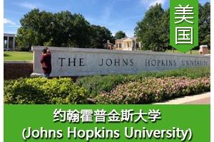 杨同学——美国约翰霍普金斯大学