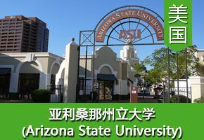 崔同学——美国亚利桑那州立大学