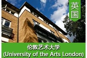 卫同学——英国伦敦艺术大学