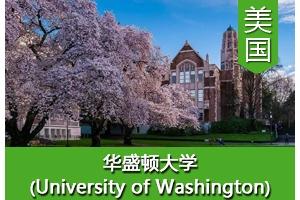 马同学——美国华盛顿大学西雅图