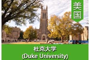 涂同学——美国杜克大学