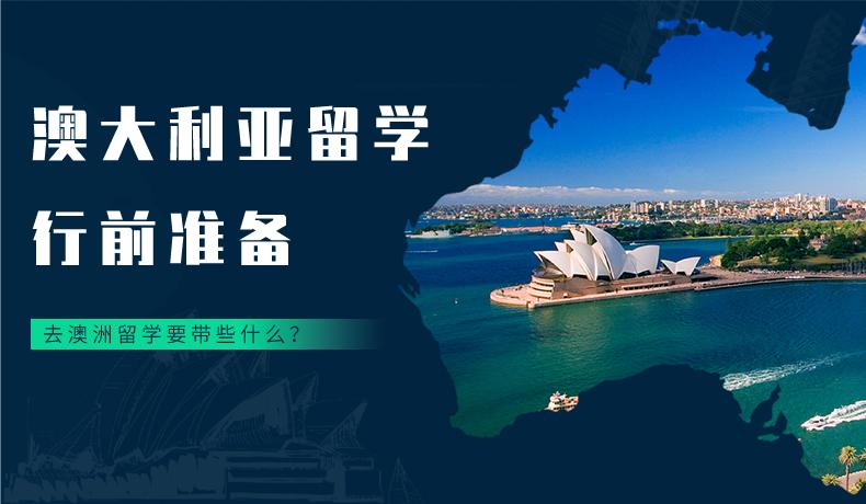 澳洲留学行前准备