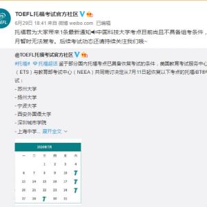 托福:中国科技大学考点被取消