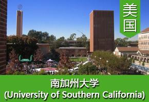 常同学——美国南加州大学