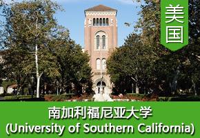 陈同学——美国南加州大学