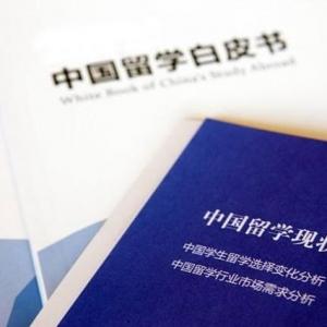 留学大数据《2020中国留学白皮书》