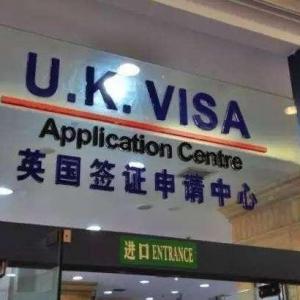 英国留学政策更新,签证全线上新!