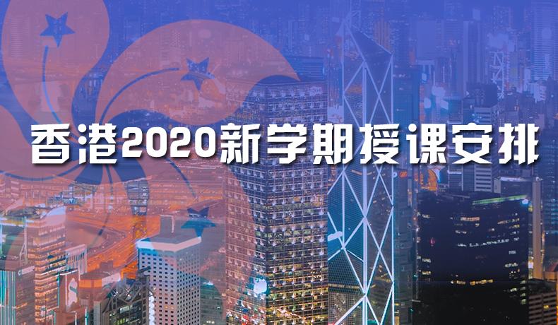 香港2020新学期授课安排敲定