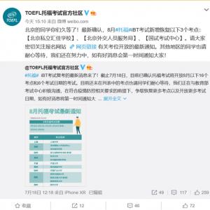 8月托福iBT考试新增恢复北京三个考点