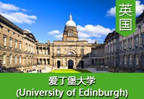 何同学——英国爱丁堡大学