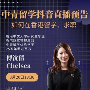 8月20日中青留学抖音直播预告