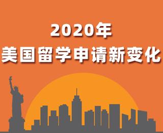 2020年美国留学申请新变化