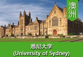 沈同学——澳洲悉尼大学