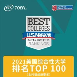 U.S.News 美国TOP100学校托福成绩要求