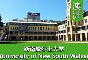 吴同学——澳洲新南威尔士大学