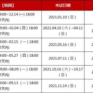 2021年韩语韩语TOPIK考试时间