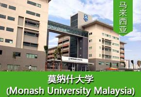 李同学——莫纳什大学马来西亚分校