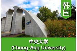 傅同学——韩国中央大学