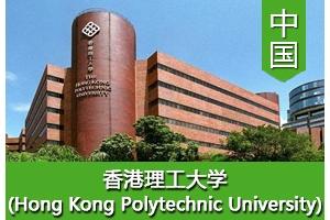 黄同学——香港理工大学