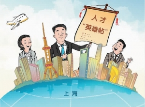 """上海面向全球发出人才""""英雄帖"""""""