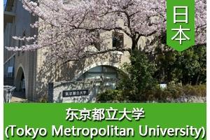 张同学——日本东京都立大学