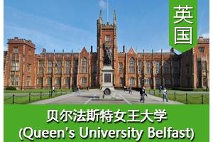 贝同学——英国贝尔法斯特女王大学