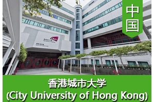黄同学——香港城市大学