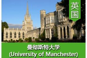 章同学——英国曼彻斯特大学