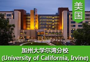任同学——美国加州大学尔湾分校