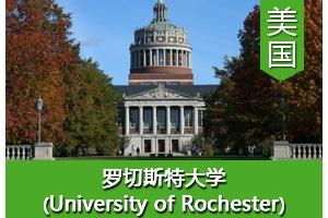 姚同学——美国罗切斯特大学