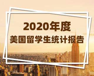2020年度美国留学统计报告