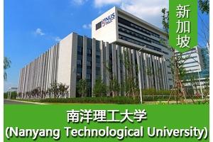 傅同学——新加坡南洋理工大学
