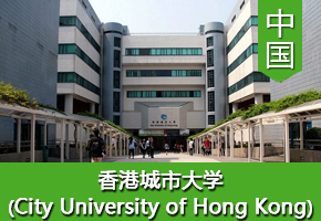 路同学——香港城市大学