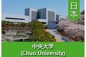 陈同学——日本中央大学