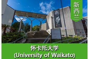 张同学——新西兰怀卡托大学