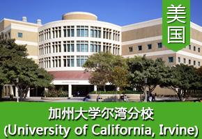 桂同学——美国加州大学尔湾分校