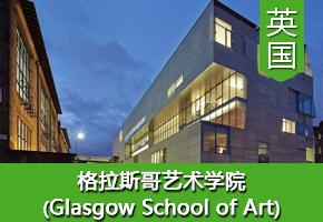 莫同学——英国格拉斯哥艺术学院