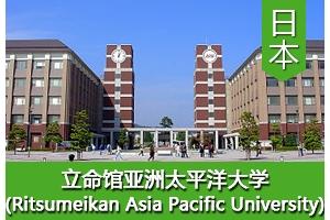 陈同学——日本立命馆太平洋亚洲大学