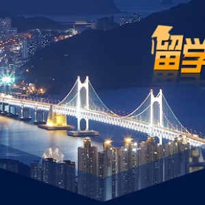 不同学制去韩国留学需要学多少?