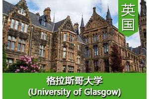 叶同学——英国格拉斯哥大学