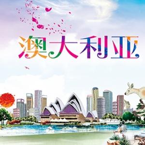 澳洲不同阶段留学多途径介绍