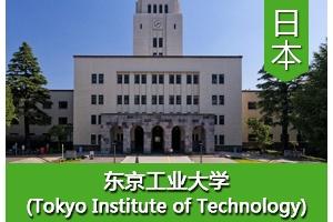 王同学——日本东京工业大学
