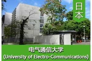 宋同学——日本电气通信大学